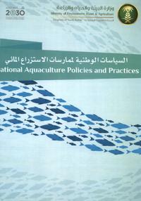 السياسة الوطنية لممارسة الاستزراع المائي