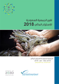 SAS General Report 2018