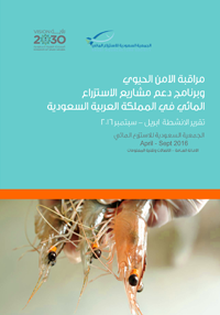Report of the Biosecurity Control and Support of Aquaculture Projects Activity report April - September 2016