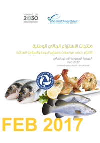 Report of the National aquaculture products