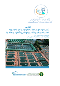 the forum of challenges and opportunities of aquaculture in inland water within the Kingdom between the reality and future prospects