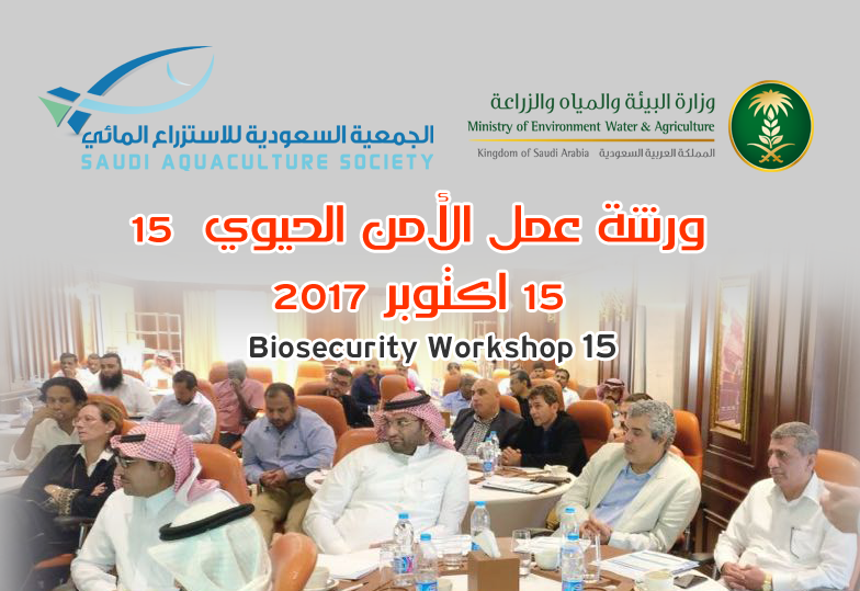 15 Workshop of Biosecurity  in Aquaculture Projects