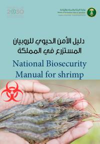 National Biosecurity Manual for shrimp culture in KSA