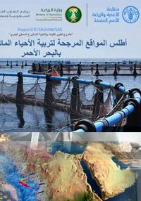 اطلس المواقع المرجحة للاستزراع المائي بأنظمة الاقفاص العائمة