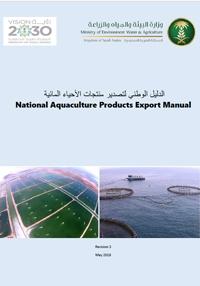 الدليل الوطني لتصدير منتجات الأحياء المائية