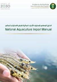 الدليل الوطني لاستيراد الاحياء المائية لغرض الاستزراع المائي