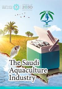 صناعة الاستزراع المائي في المملكة