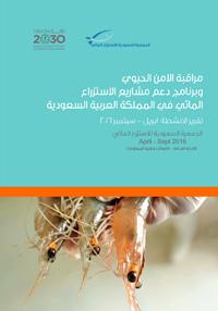 تقرير التحكم في الامن الحيوي ودعم مشاريع الاستزراع المائي