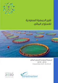 التقرير العام للجمعية السعودية للاستزراع المائي