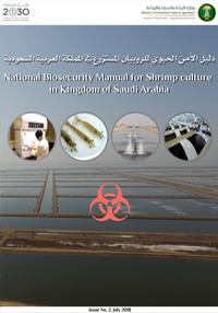 الدليل الوطني للأمن الحيوي في استزراع الروبيان في المملكة العربية السعودية