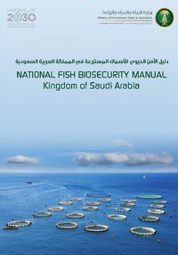دليل الأمن الحيوي للأسماك المستزرعة في المملكة