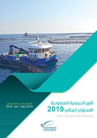 التقرير العام للجمعية السعودية للاستزراع المائي 2019